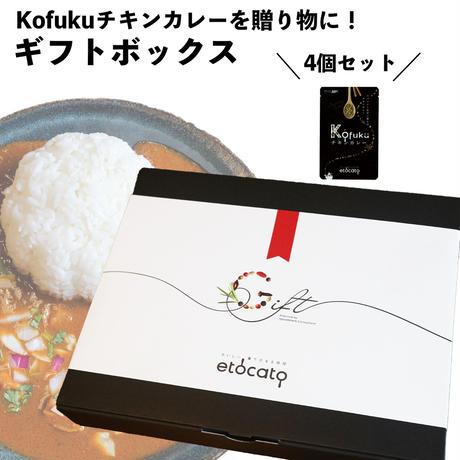 Kofukuチキンカレー ギフトボックス