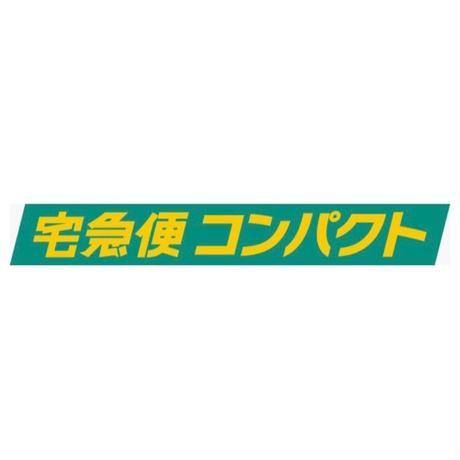 配送変更【宅急便コンパクト】