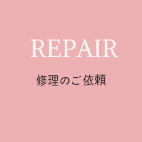 修理のご依頼