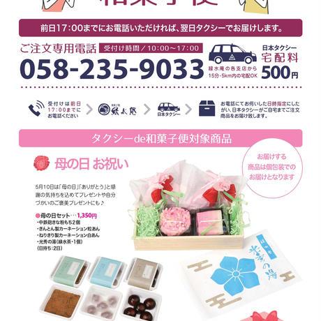 【タクシーde和菓子便】赤飯