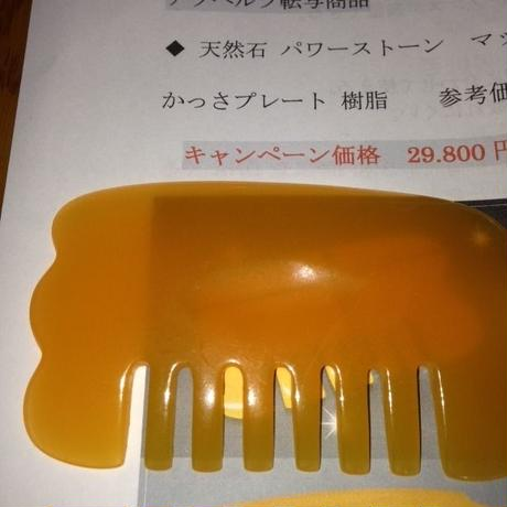 テラヘルツ加工品【パワーストーン】【カッサプレート】【樹脂】オープン特価
