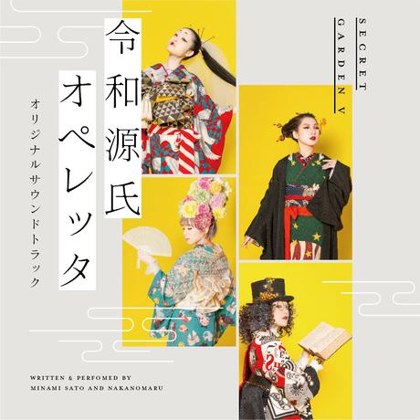 「令和源氏オペレッタ」オリジナルサウンドトラック