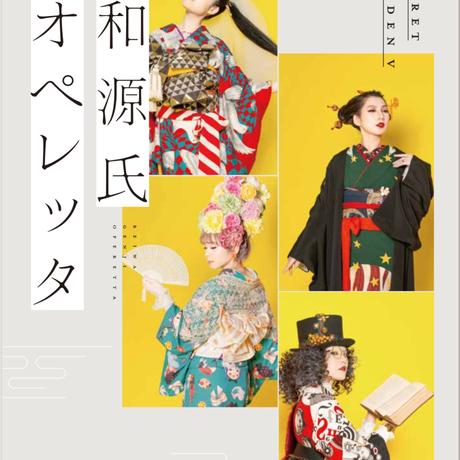 「令和源氏オペレッタ」公演プログラム