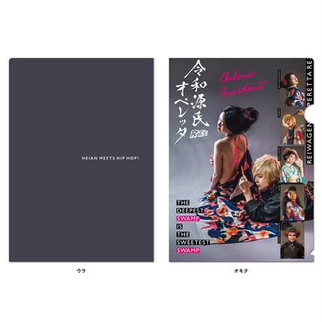 【幻のフライヤー】クリアファイル
