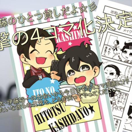 ≪受注生産≫サイン入り4コマ冊子【9月末から順次発送予定】