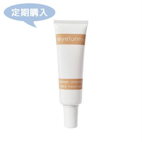 20%OFF※送料無料【定期】ヒューマンセラミド ハンドトリートメント