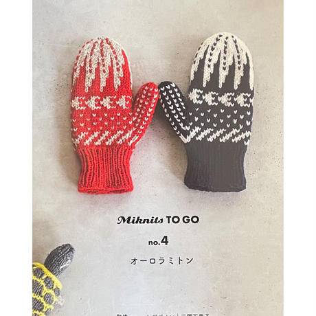 Miknits TO GO  no.4 オーロラミトン *こちらの商品は単独でお買いあげください