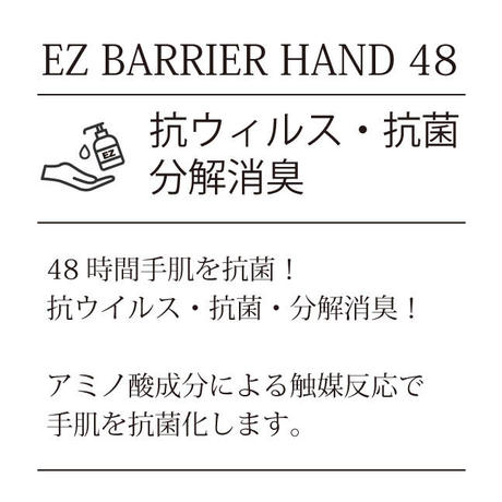 EZ BARRIER HAND 48 & HAND 48 mini , SPRAY 24 SET / イージーバリア・ハンド48 & ハンドミニ48 , スプレー24セット