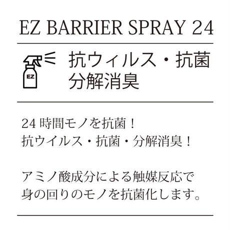 EZ BARRIER SPRAY 24 10本セット【送料無料!1本無料サービス中!】24時間抗菌!除菌・抗菌・消臭スプレー