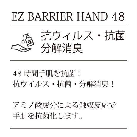 セットでお得!EZ BARRIERファミリーセット! 「手肌」と「モノ」をオールインワン抗菌!