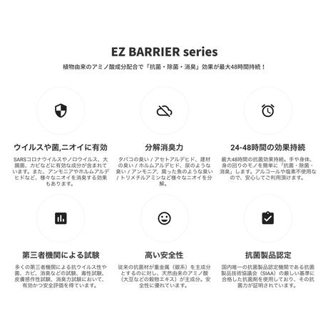 24時間抗菌!除菌・抗菌・消臭スプレー【EZ BARRIER SPRAY 24】標準ボトル230ml