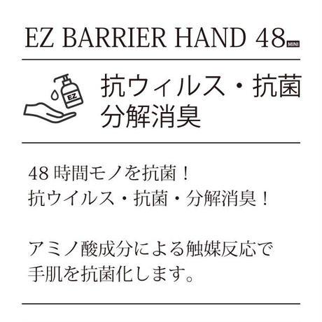 EZ抗菌スターターセット★EZ BARRIER HAND 48mini & SPRAY24 SET / イージーバリア・ハンド48 ミニ & スプレー24セット