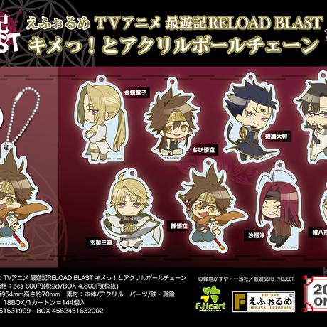 えふぉるめ TVアニメ 最遊記REROAD BLAST キメっ!と アクリルボールチェーン BOX