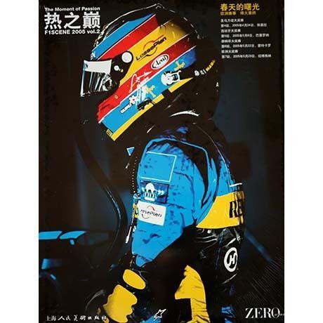 F1SCENE 2005 vol.2 Chinese Edition