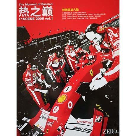 F1SCENE 2005 vol.1 Chinese Edition