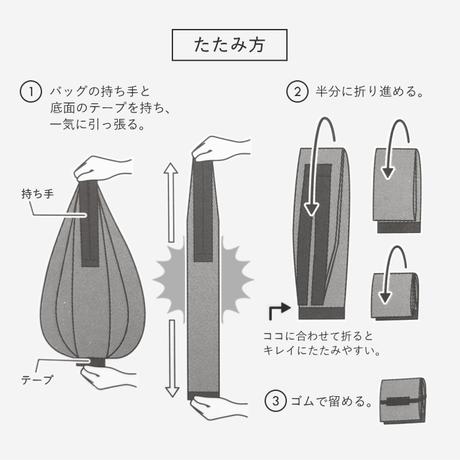 【マーナ】Shupatto コンパクトバッグ Drop