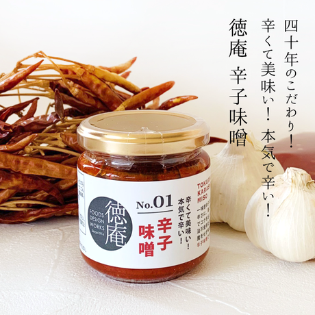 徳庵「辛子味噌 No.01」170g