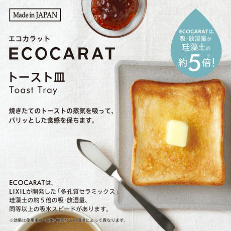 マーナ「エコカラット トースト皿」