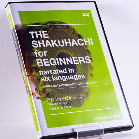 THE SHAKUHACHI for BEGINNERS narrated in six languages 尺八フォービギナーズ 六カ国語ナレーション(琴古流)DVD