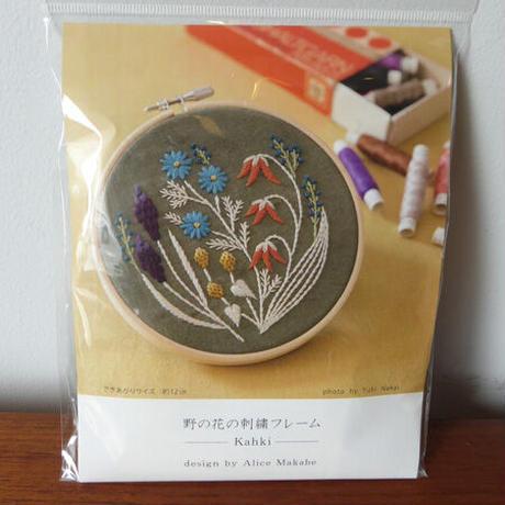 野の花の刺繍フレーム