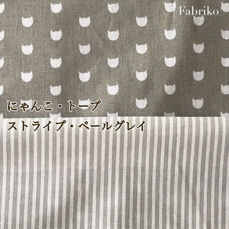 にゃんこ・トープ