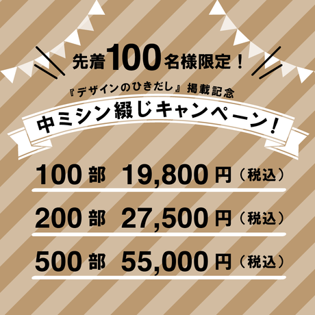 【受付終了】中ミシン綴じキャンペーン【200部】