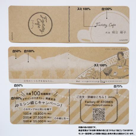【受付終了】中ミシン綴じキャンペーン【100部】