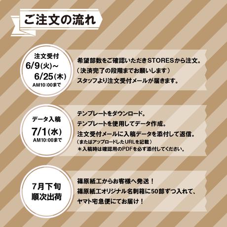 【受付終了】中ミシン綴じキャンペーン【500部】