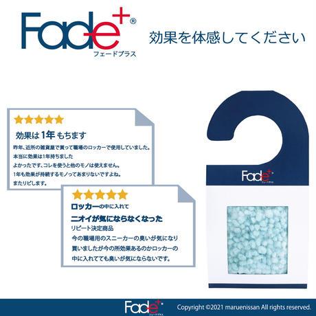 【JC2100】Fade+(フェードプラス)消臭サシェ ハンガー付き