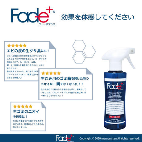 【JC3400】Fade+生ゴミ用消臭スプレー300ml 2個セット