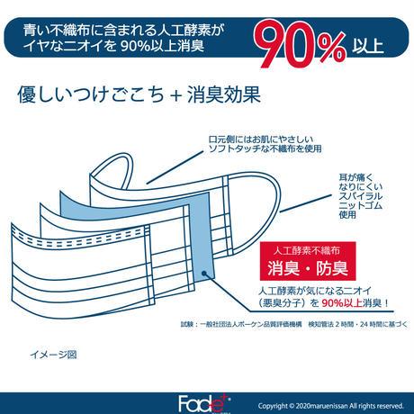 【JC2600】Fade+(フェードプラス)消臭マスク Rサイズ(ふつうサイズ)個包装20枚入り