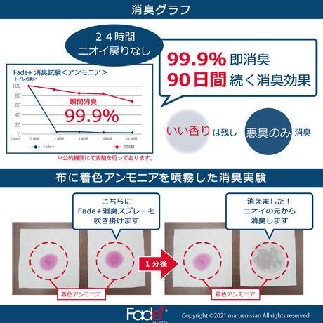 【JC3200】Fade+消臭スプレー300ml+詰替え用500mlセット