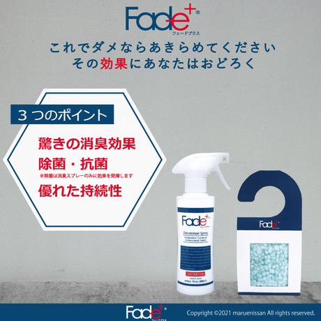 【JC4200】Fade+(フェードプラス)梅雨限定セットB
