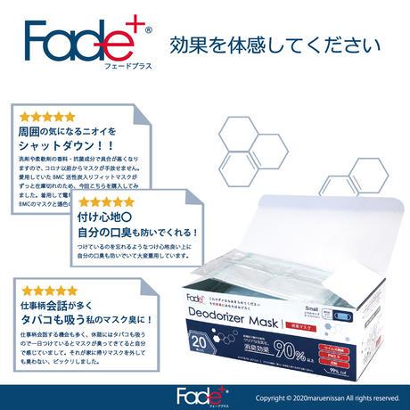 【JC2601】Fade+(フェードプラス)消臭マスク Sサイズ(小さめサイズ)個包装20枚入り
