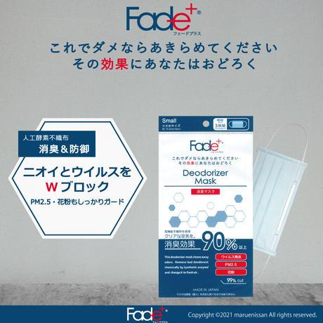 【JC2501】Fade+(フェードプラス)消臭マスク Sサイズ(小さめサイズ)個包装3枚入り