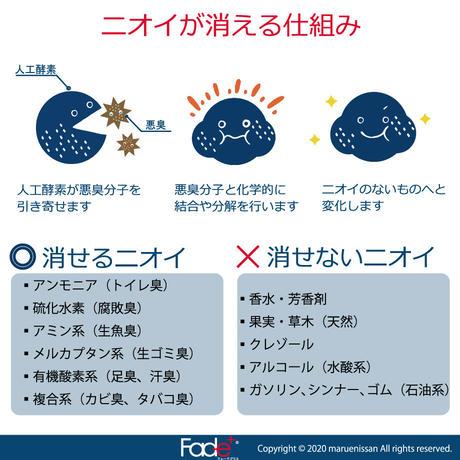【JC2000】Fade+(フェードプラス)消臭サシェ シューズ用