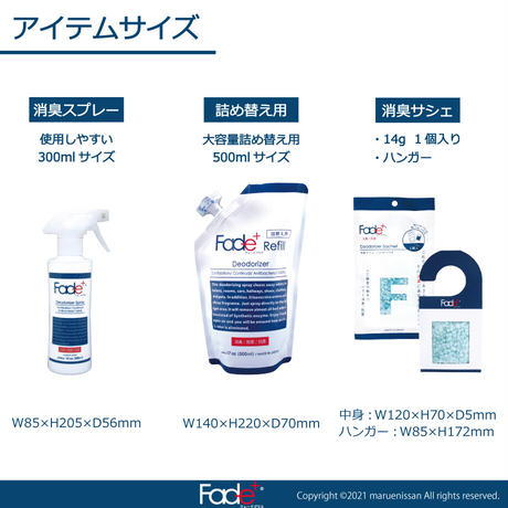 【JC4300】Fade+(フェードプラス)梅雨限定セットC