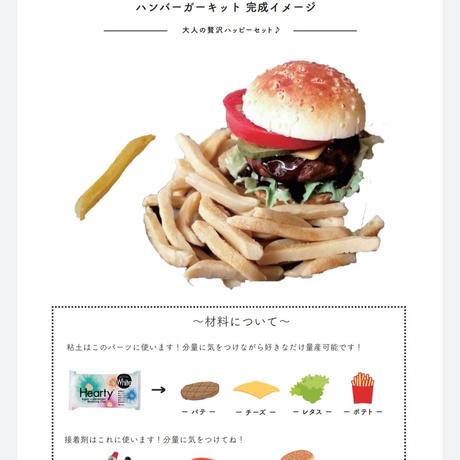 \おうちdeレッスンシリーズ/ハンバーガーセット