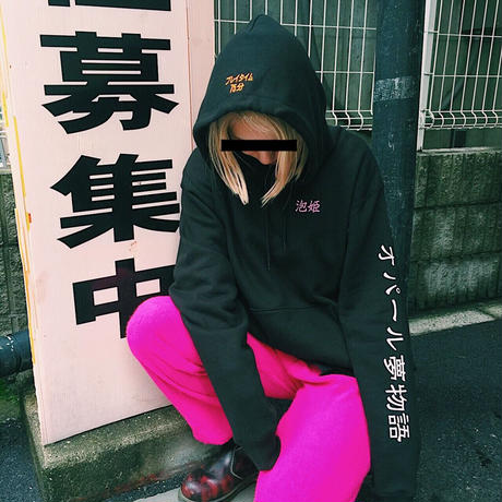"PA30115 "" オパール夢物語 "" 泡姫刺繍パーカー"