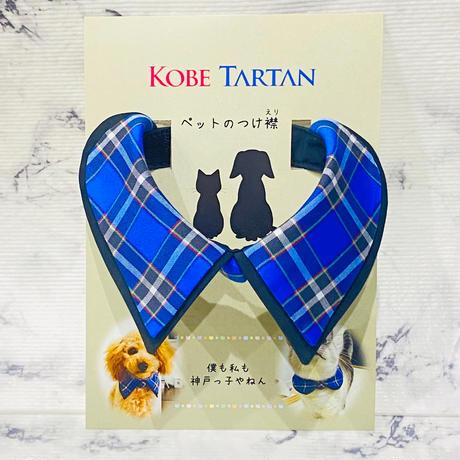 神戸タータン  ペットつけ襟   (猫・小型犬サイズ)