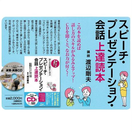 書籍 「スピーチ・プレゼンテーション・会話上達読本」