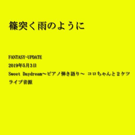 篠突く雨のように~コロちゃんと2ケツVer.~