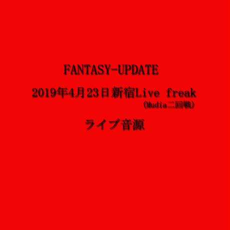 2019年4月23日新宿Live freak(Mudia二回戦) ライブ音源