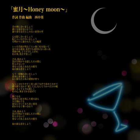 蜜月~Honey moon~