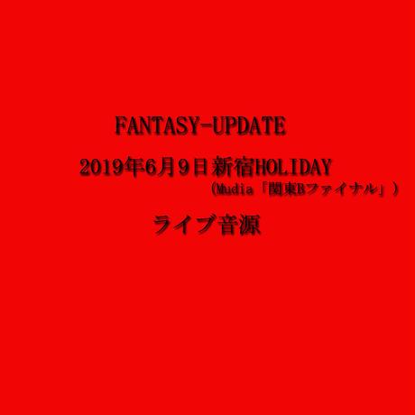 2019年6月9日新宿HOLIDAY(Mudia「関東Bファイナル」)ライブ音源