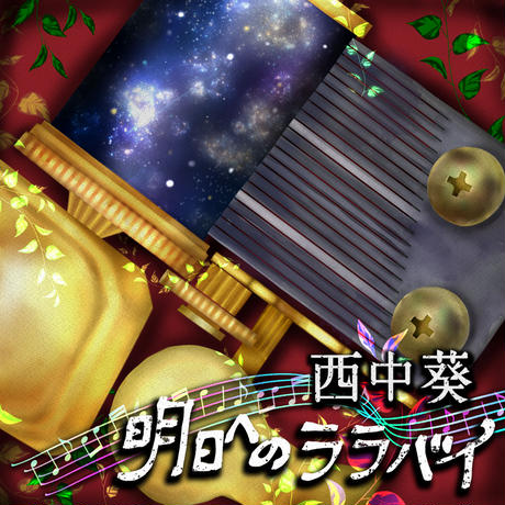 明日へのララバイ~Lullaby for tomorrow~
