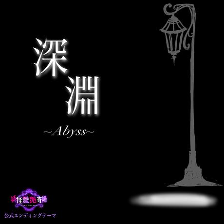 深淵~Abyss~
