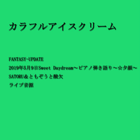 カラフルアイスクリーム~SATORU&ともぞうと酸欠Ver.~