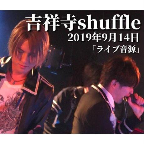 FANTASY-UPDATE「2019年9月14日☆吉祥寺shuffleライブ音源」