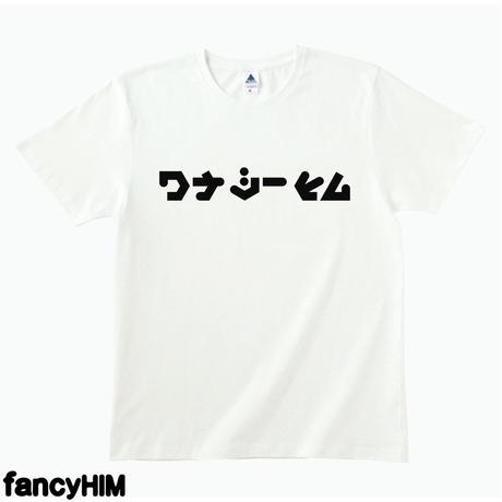 WANNA SEE HIM Tシャツ/ホワイト